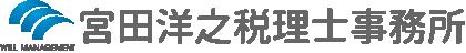 宮田洋之税理士事務所
